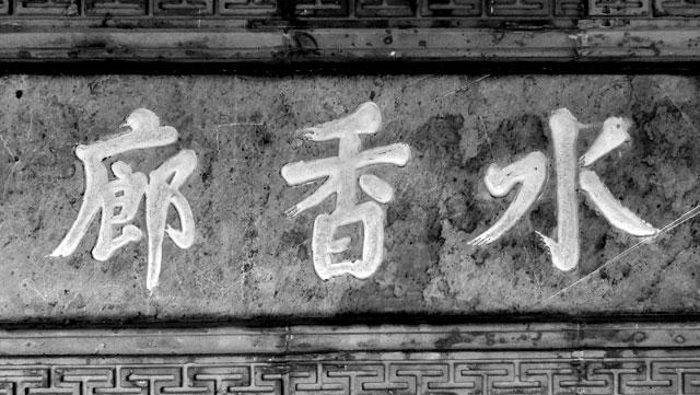 chinesischer-garten-frankfurt-berger-straße-foto-07