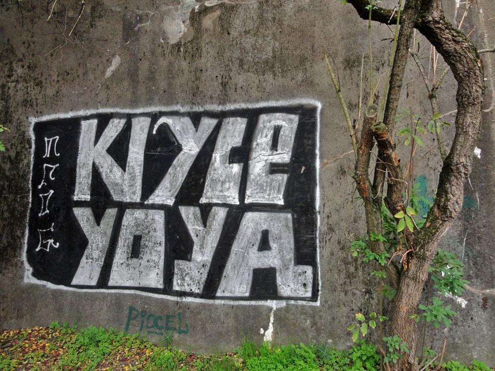 Graffiti in Frankfurt von Kiyce und Yoya