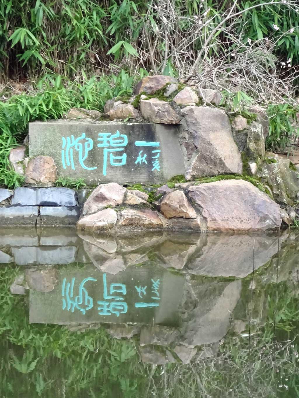 Garten des Himmlischen Friedens aka Chinesischer Garten