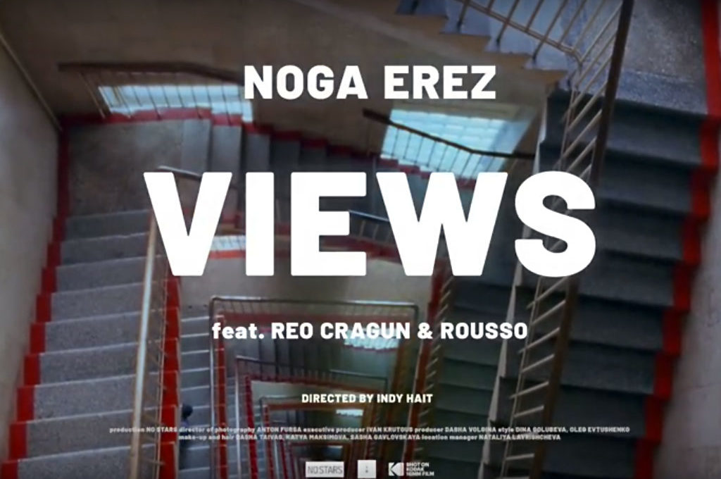 Noga Erez - Views